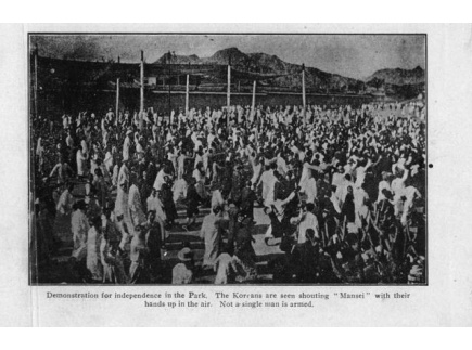 Main picture of To What Extent Did the March 1st Movement Help Shape Modern Korean Nationhood? (Worksheet)