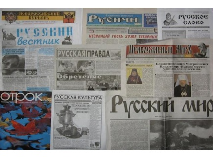 Main picture of How Free is the Press in Russia? (Worksheet)